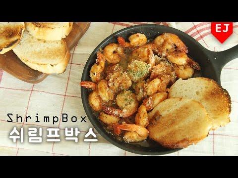 쉬림프박스 만들기 제주도에서 인기폭발 고소한 버터새우! Shrimp Box  이제이레시피 / EJ recipe