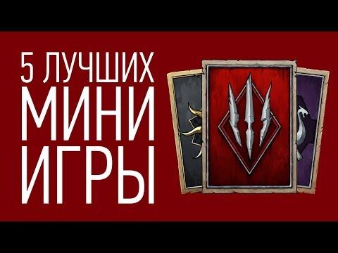 Лучшие игры ВНУТРИ игр   Лучшие МИНИ-ИГРЫ