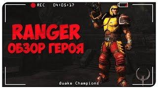 Quake Champions обзор героя Ranger. История Рейнджер.  Quake Champions Видео.