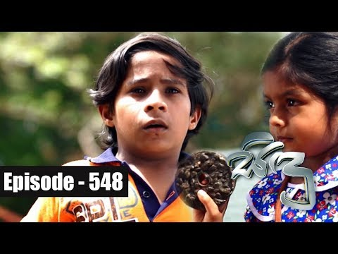 Sidu | Episode 548 12th September 2018