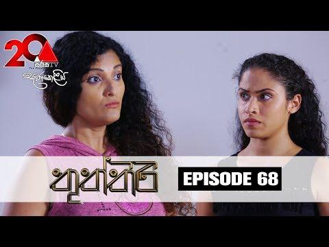 Thuththiri | Episode 68 | Sirasa TV 17th September 2018 [HD]