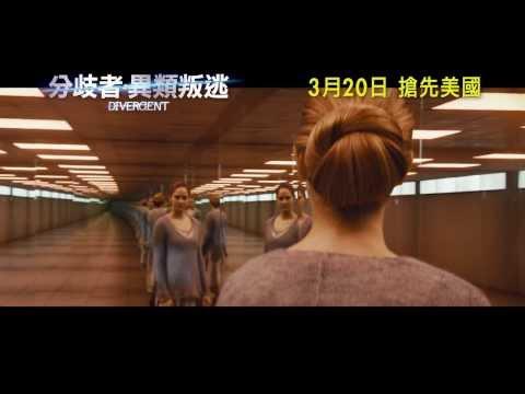 分歧者: 異類叛逃 (Divergent)電影預告