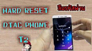 Hard reset DTAC PHONE T2 4G ลืมรหัสผ่านโทรศัพท์  by ATC videos