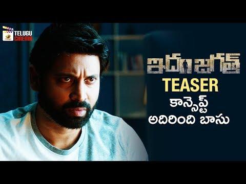 Idam Jagath Movie TEASER | Sumanth | Anju Kurian | Anil Srikantam | #IdamJagathTeaser |Telugu Cinema