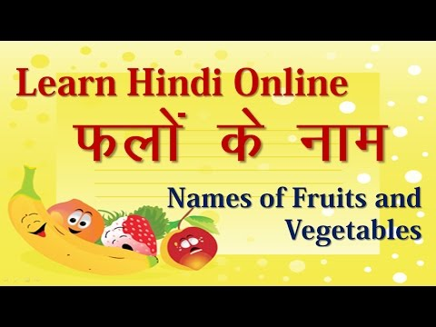 Learn Hindi Online - Names of Fruits and Vegetables