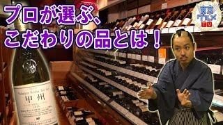 ワインのある楽しい生活をご紹介!日本を代表するワイン専門店!! (1/3)
