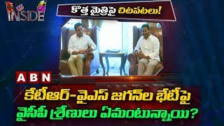 YCP Leaders Upset over YS Jagan Meeting with KTR | Inside