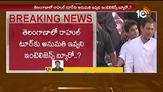 Intelligence Bureau rejects Rahul Gandhi Tour in Telangana  - netivaarthalu.com