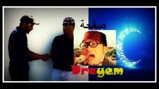 """Hassan & Mohssine   Sketch """"Ramadan حسن و محسن   سكيتش """" رمضان"""