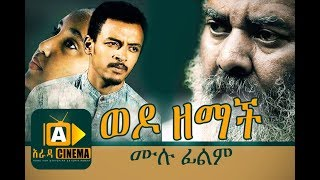 ወዶ ዘማች Ethiopian Movie - Wedo Zemach 2017