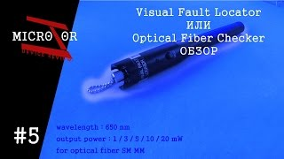 Visual Fault Locator или Optical Fiber Checker  - Обзор #5