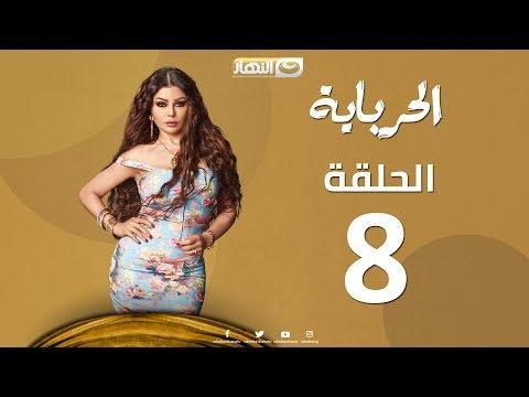 Episode 08 - Al Herbaya Series | الحلقة الثامنة - مسلسل الحرباية thumbnail