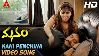Kani Penchina Ma Ammake Video Song || Manam Video Songs || Nagarjuna, Naga Chaitanya, Samantha