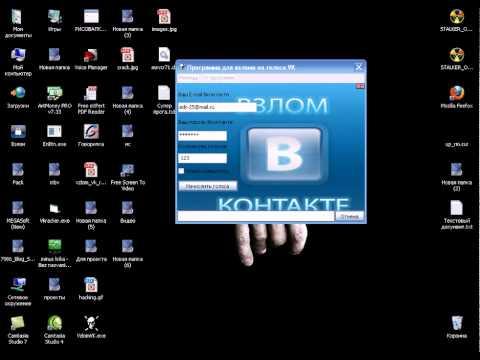 Vkhack - лучшая программа для взлома вконтакте. С ее помощью вы сможете вз
