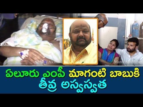 Eluru MP Maganti Babu Hospitalized | Heat Stroke | TDP Cycle Rally | West Godavari | Mana Aksharam