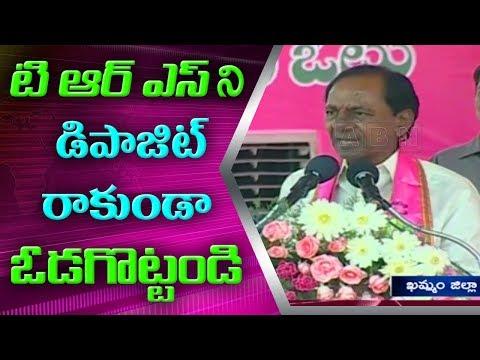 టిఆర్ఎస్ ని డిపాజిట్ రాకుండా ఓడగొటండి | KCR Shocking comments over Congress | ABN Telugu
