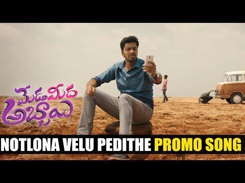 Notlona Velu Pedithe Promo Song | Meda Meeda Abbayi Movie Songs | Allari Naresh | Nikhila