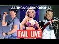Голос с микрофона неудачных выступлений: Britney Spears,Киркорова,Витаса и др. (Голый голос)
