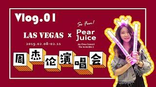 PearJuice Vlog.01   Jay Chou Concert   Las Vegas   周杰伦拉斯维加斯演唱会!