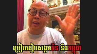James Sok Compare China Vs Cambodia | ប្រៀបធៀបសង្គមចិន និងកម្ពុជា