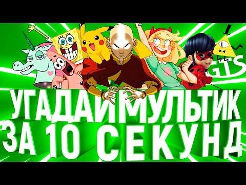 Угадай мультсериал по песне и силуэту за 10 секунд | Аватар: Легенда об Аанге, Гравити фолз и другие