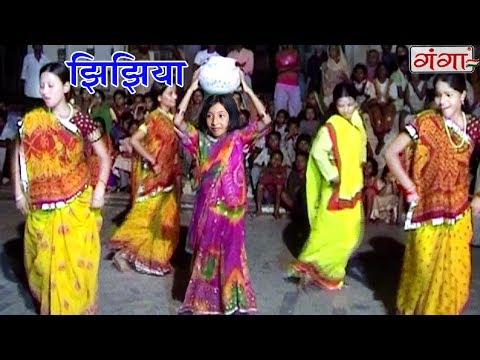 झिझिया - Maithili Lokgeet 2017 | Geet Ghar Ghar Ke | Maithili Hit Video Songs