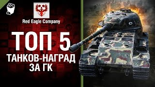 Топ 5 танков-наград за ГК - Выпуск №38 - от Red Eagle Company [World of Tanks]