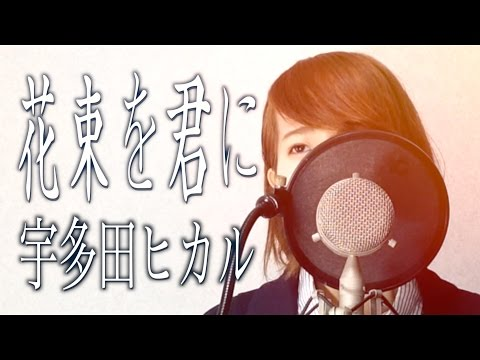 A Bouquet To You/Utada Hikaru (Full Cover By Kobasolo And Lefty Hand Cream). Translation By PiPop.