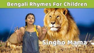 Singo Mama Poem | Bangla Kids Songs | Learn To Sing Bengali Rhymes For Children | Baby Rhymes