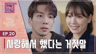 [EP.20] 내 남자의 비밀 [연애의 참견2]