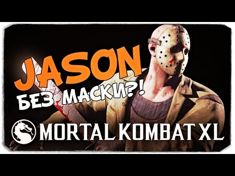 MORTAL KOMBAT XL: Сорвали маску?! Фаталити по заявкам №2