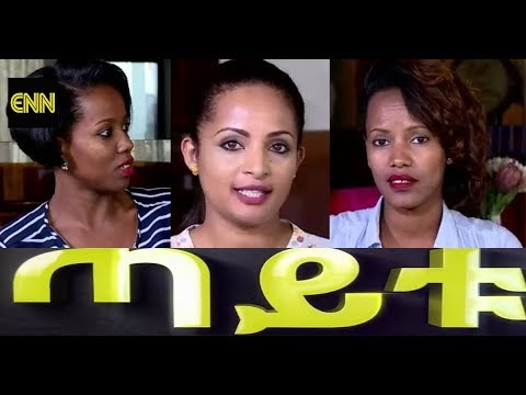 Ethiopia ENN TV Taitu Show Part 2