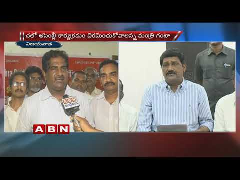 Minister Ganta Srinivasa Rao Urges Govt Employees To withdraw Chalo Assembly | ABN Telugu
