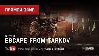 Escape From Tarkov - Stream by Raidok #123.