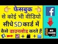 How to download facebook video direct to your sd card | find facebook video to your gallery/sd card MP3