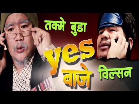 Yes Baje - Takme Buda Ft.wilson Bikram Rai - Nepali Comedy video