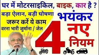 मोटरसाइकिल, बाइक, कार घर मे है जान लेना ये 4 नए नियम वर्ना जुर्माना जेल pm modi govt news