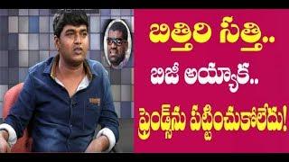 బిత్తిరి సత్తి గురించి.షాకింగ్ కామెంట్స్ Jabardasth Komaram about Bithiri Sathi Great Telangana TV