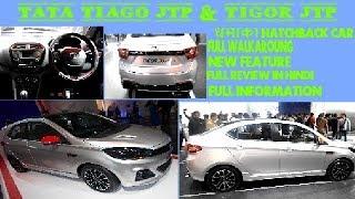 Tata Tiago JTP & Tigor JTP Review in hindi ,full walkaround, new feature, launch date.