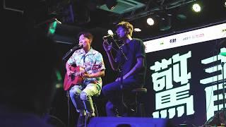 《驚青死》音樂會 Music concert - 新青年理髮廳part