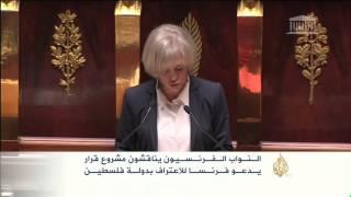 مشروع قرار يدعو فرنسا للاعتراف بدولة فلسطين