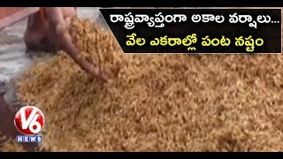 Sudden Rain Hits Telangana, Farmers Demand Govt To Purchase Drenched Crop