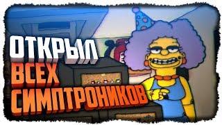 ОТКРЫЛ ВСЕХ СИМПТРОНИКОВ! ✅ Fun Times at Homer's Прохождение #10