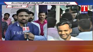 Huge Response to Organ Donate Program | Hyderabad  live Telugu