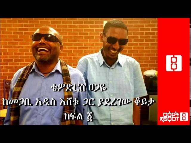 Tewodros Tsegaye With Megabihadis Eshetu Alemayehu part 1