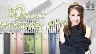Huawei P10 | รีวิว | 10 จุดเด่นที่ต่างจาก P9