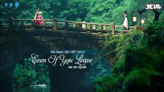 VIETSUB | Im Do Hyuk (임도혁) - Even If You Leave (너를 비워도) | My Sassy Girl 엽기적인 그녀 OST Part 6