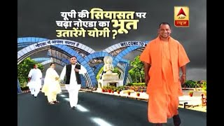 Download video Yogi Adityanath to break superstition attached with Noida by visiting to inaugurate new me