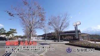 鳴沢村観光ガイド