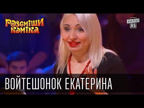 Рассмеши Комика, сезон 8, выпуск 12, Войтешонок Екатерина, г. Минск.